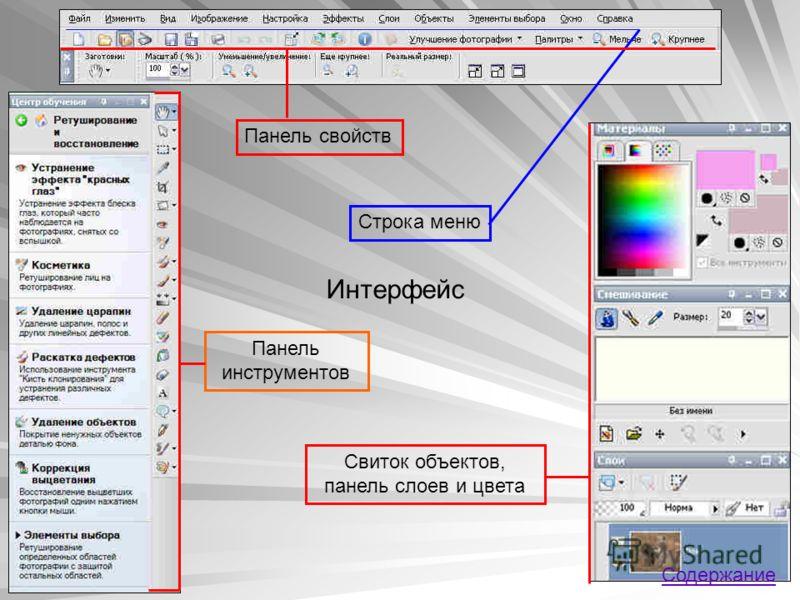 Интерфейс Панель инструментов Панель свойств Свиток объектов, панель слоев и цвета Строка меню Содержание
