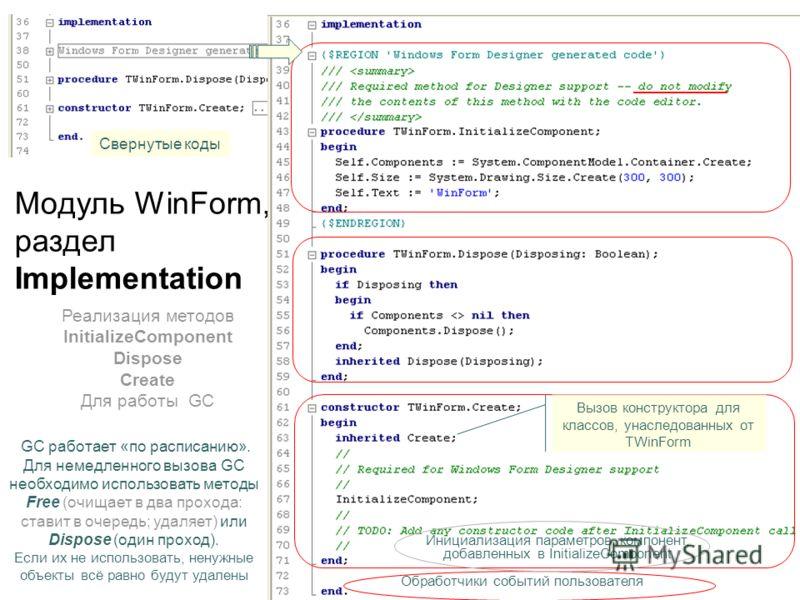 Модуль WinForm, раздел Implementation Свернутые коды Реализация методов InitializeComponent Dispose Create Для работы GC Вызов конструктора для классов, унаследованных от TWinForm Инициализация параметров компонент, добавленных в InitializeComponent