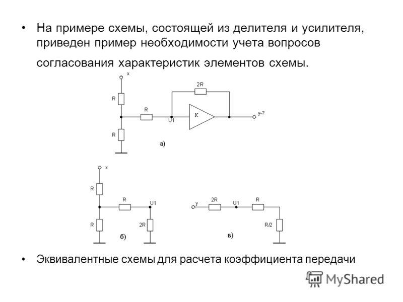 На примере схемы, состоящей из делителя и усилителя, приведен пример необходимости учета вопросов согласования характеристик элементов схемы. Эквивалентные схемы для расчета коэффициента передачи