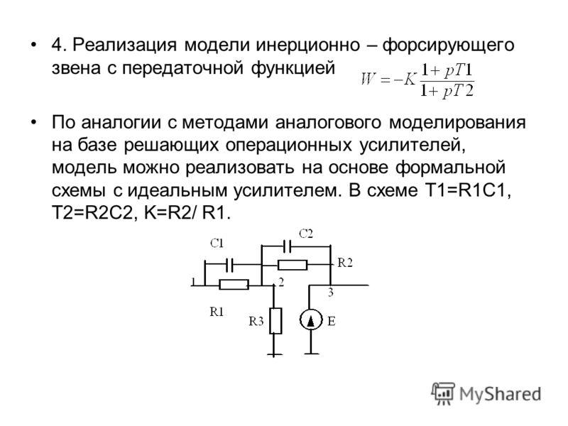4. Реализация модели инерционно – форсирующего звена с передаточной функцией По аналогии с методами аналогового моделирования на базе решающих операционных усилителей, модель можно реализовать на основе формальной схемы с идеальным усилителем. В схем