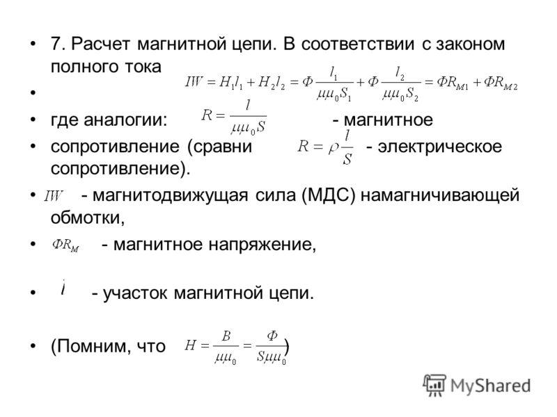 7. Расчет магнитной цепи. В соответствии с законом полного тока где аналогии: - магнитное сопротивление (сравни - электрическое сопротивление). - магнитодвижущая сила (МДС) намагничивающей обмотки, - магнитное напряжение, - участок магнитной цепи. (П