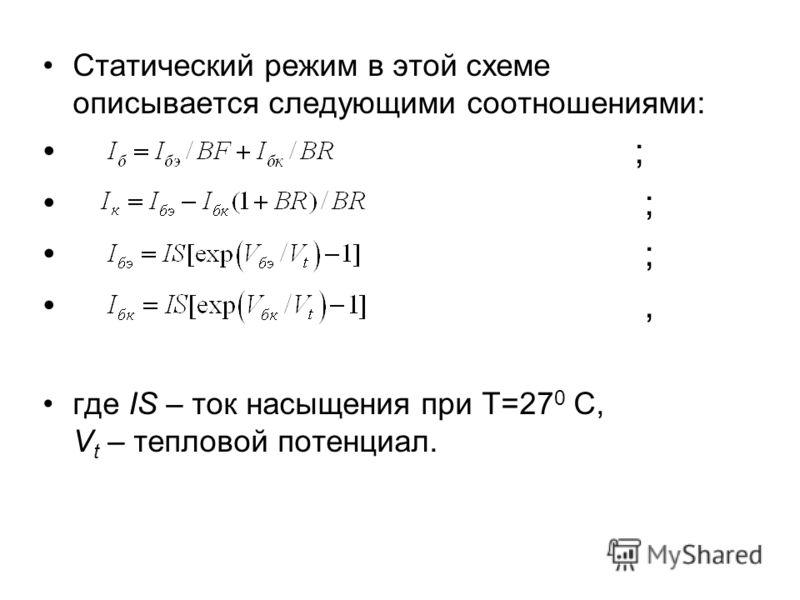 Статический режим в этой схеме описывается следующими соотношениями: ;, где IS – ток насыщения при Т=27 0 С, V t – тепловой потенциал.
