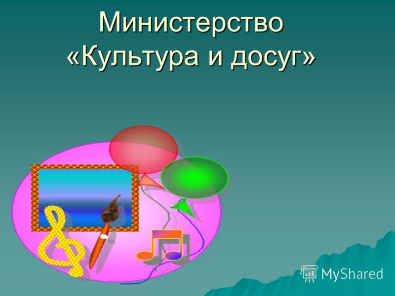 Министерство «Культура и досуг»