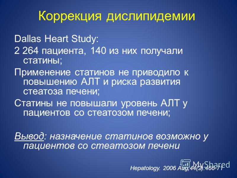 Коррекция дислипидемии Dallas Heart Study: 2 264 пациента, 140 из них получали статины; Применение статинов не приводило к повышению АЛТ и риска развития стеатоза печени; Статины не повышали уровень АЛТ у пациентов со стеатозом печени; Вывод: назначе