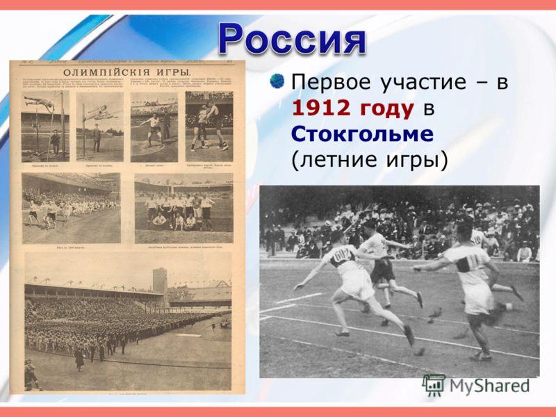 Первое участие – в 1912 году в Стокгольме (летние игры)