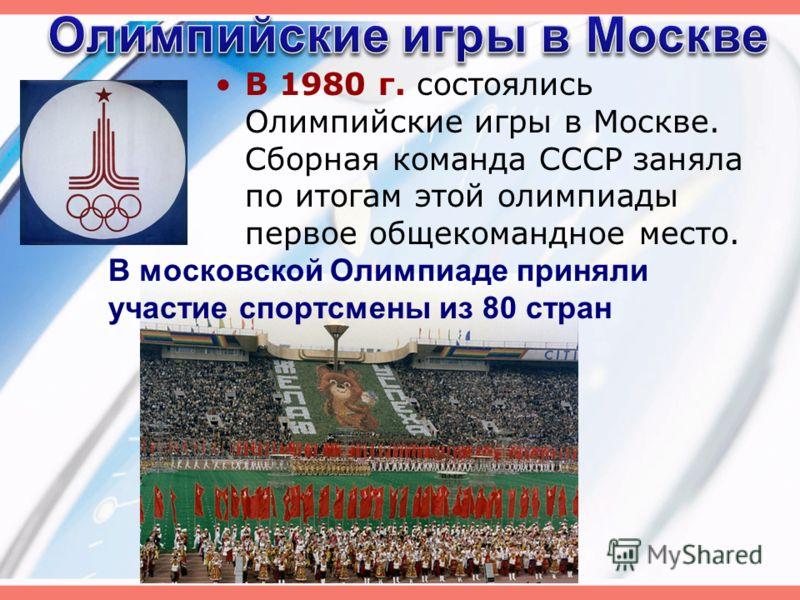 В 1980 г. состоялись Олимпийские игры в Москве. Сборная команда СССР заняла по итогам этой олимпиады первое общекомандное место. В московской Олимпиаде приняли участие спортсмены из 80 стран