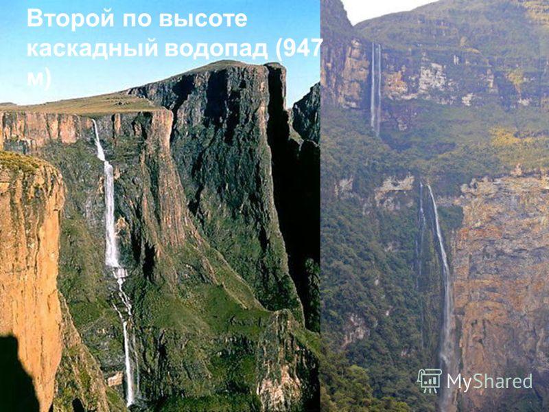 Второй по высоте каскадный водопад (947 м)