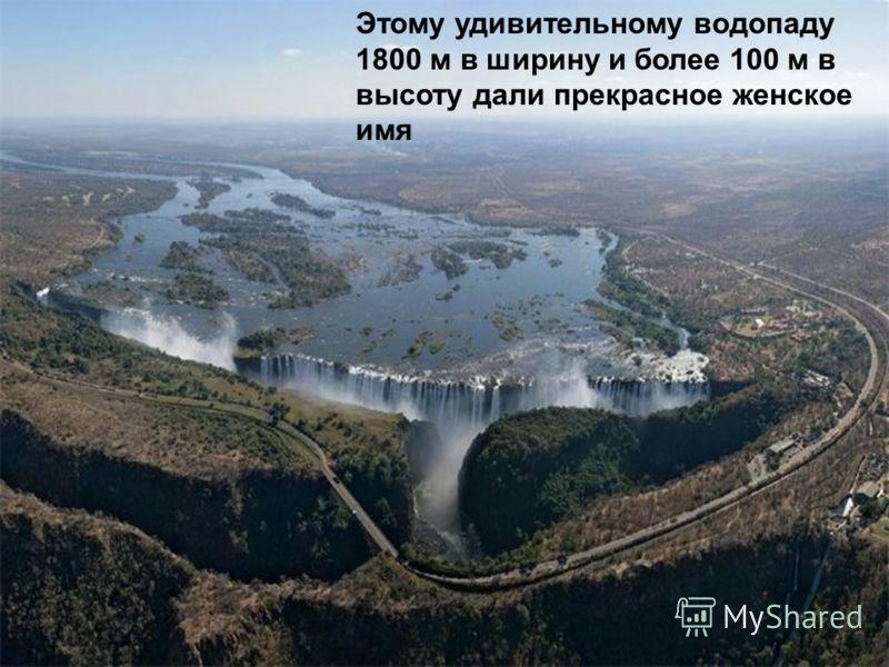 Этому удивительному водопаду 1800 м в