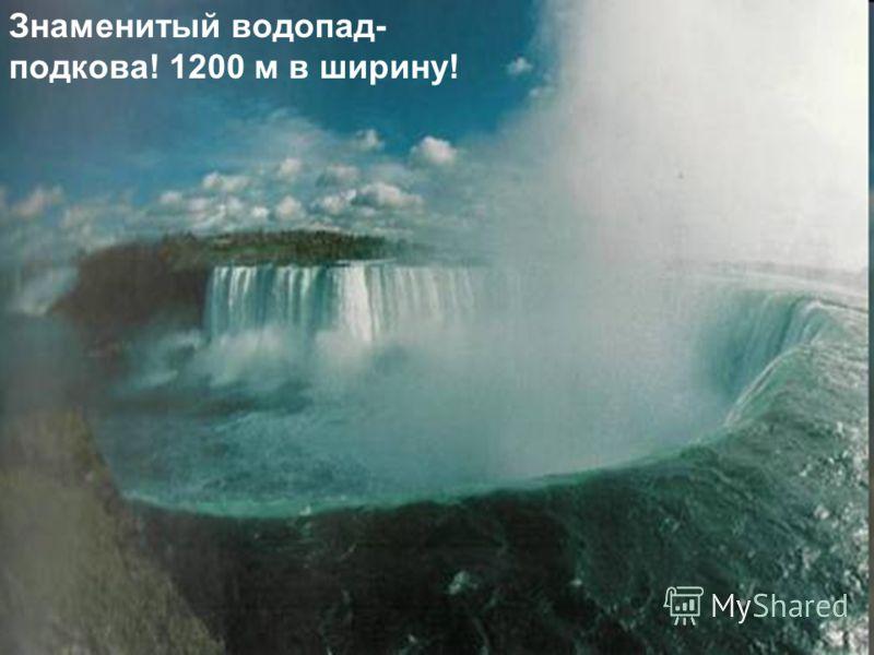 Знаменитый водопад- подкова! 1200 м в ширину!