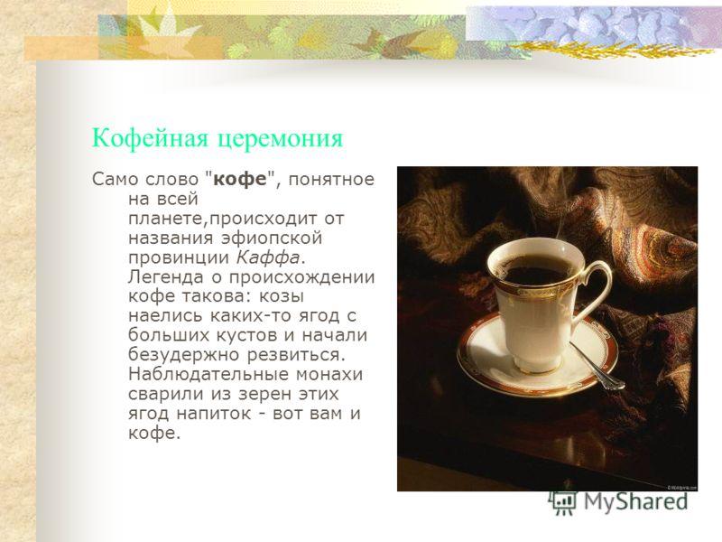 Кофейная церемония Само слово