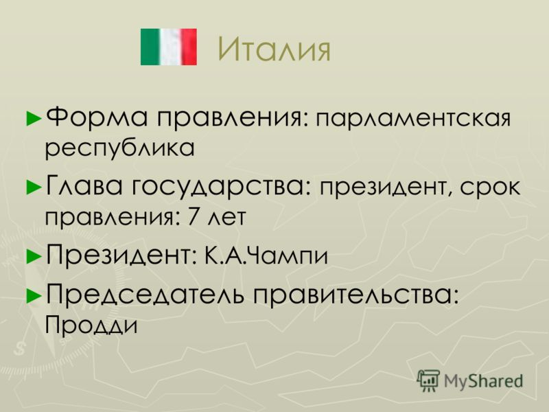 Италия Форма правления : парламентская республика Глава государства : президент, срок правления: 7 лет Президент : К.А.Чампи Председатель правительства : Продди