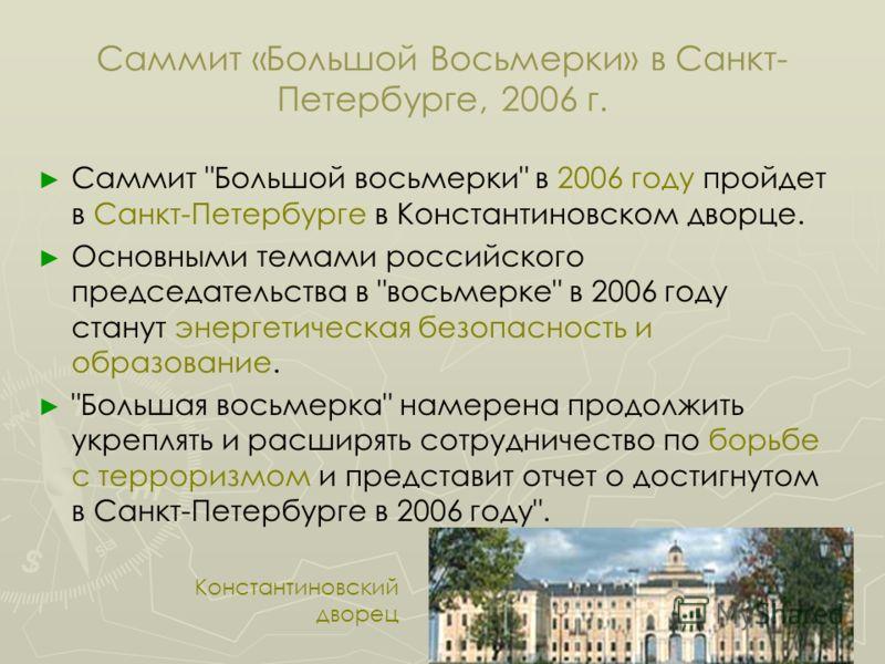 Саммит «Большой Восьмерки» в Санкт- Петербурге, 2006 г. Саммит
