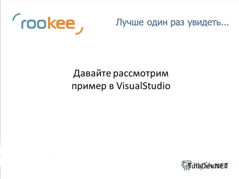 Лучше один раз увидеть... Давайте рассмотрим пример в VisualStudio TulaDev.NET