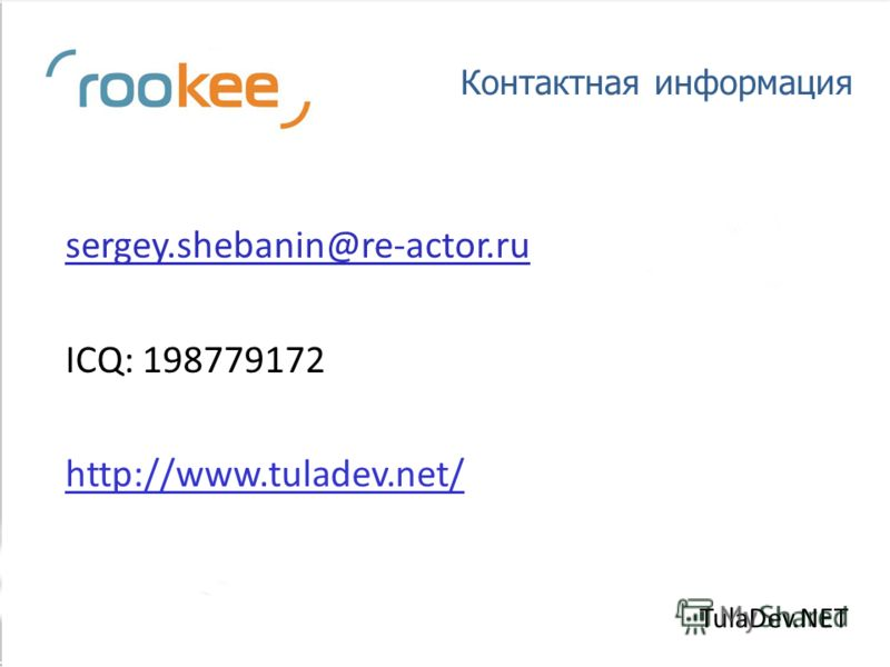 Контактная информация sergey.shebanin@re-actor.ru ICQ: 198779172 http://www.tuladev.net/ TulaDev.NET