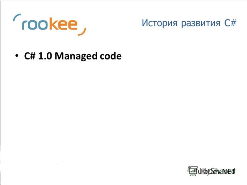 История развития C# C# 1.0 Managed code TulaDev.NET