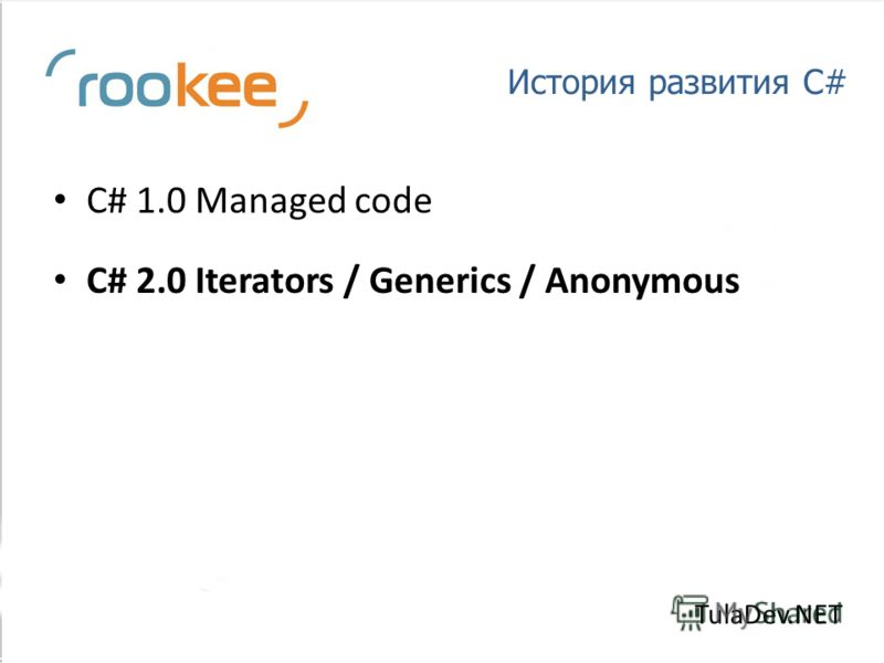История развития C# C# 1.0 Managed code C# 2.0 Iterators / Generics / Anonymous TulaDev.NET