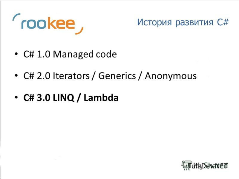 История развития C# C# 1.0 Managed code C# 2.0 Iterators / Generics / Anonymous C# 3.0 LINQ / Lambda TulaDev.NET