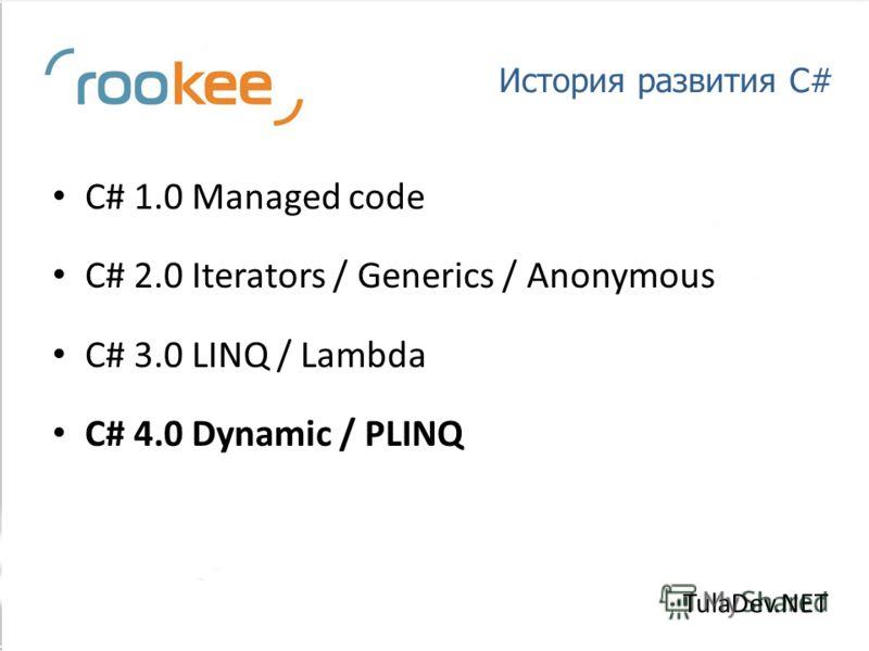 История развития C# C# 1.0 Managed code C# 2.0 Iterators / Generics / Anonymous C# 3.0 LINQ / Lambda C# 4.0 Dynamic / PLINQ TulaDev.NET