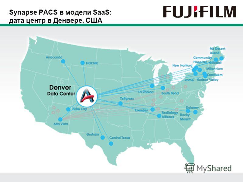 Synapse PACS в модели SaaS: дата центр в Денвере, США