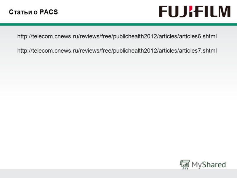 Статьи о PACS http://telecom.cnews.ru/reviews/free/publichealth2012/articles/articles6.shtml http://telecom.cnews.ru/reviews/free/publichealth2012/articles/articles7.shtml