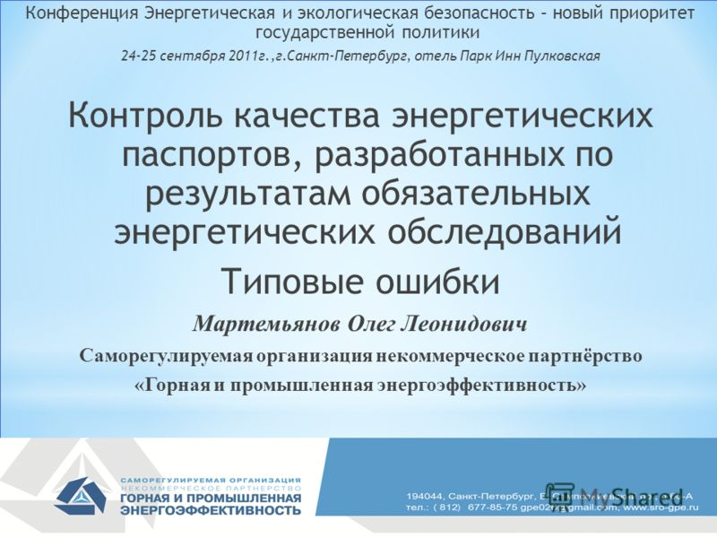 Конференция Энергетическая и экологическая безопасность – новый приоритет государственной политики 24-25 сентября 2011г.,г.Санкт-Петербург, отель Парк Инн Пулковская Контроль качества энергетических паспортов, разработанных по результатам обязательны