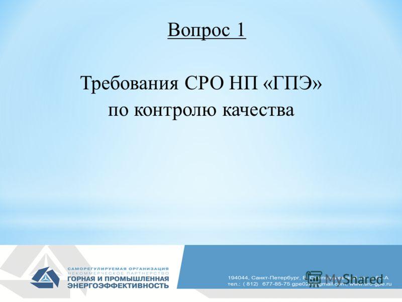 Вопрос 1 Требования СРО НП «ГПЭ» по контролю качества