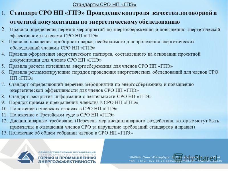 Стандарты СРО НП «ГПЭ» 1. Стандарт СРО НП «ГПЭ» Проведение контроля качества договорной и отчетной документации по энергетическому обследованию 2. Правила определения перечня мероприятий по энергосбережению и повышению энергетической эффективности чл
