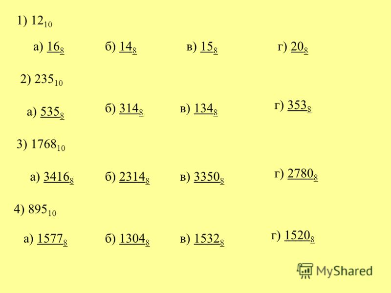 1) 12 10 2) 235 10 3) 1768 10 4) 895 10 а) 16 816 8 б) 14 814 8 а) 535 8535 8 а) 3416 83416 8 а) 1577 81577 8 в) 15 815 8 г) 20 820 8 б) 314 8314 8 б) 2314 82314 8 б) 1304 81304 8 в) 134 8134 8 в) 3350 83350 8 в) 1532 81532 8 г) 353 8353 8 г) 2780 82