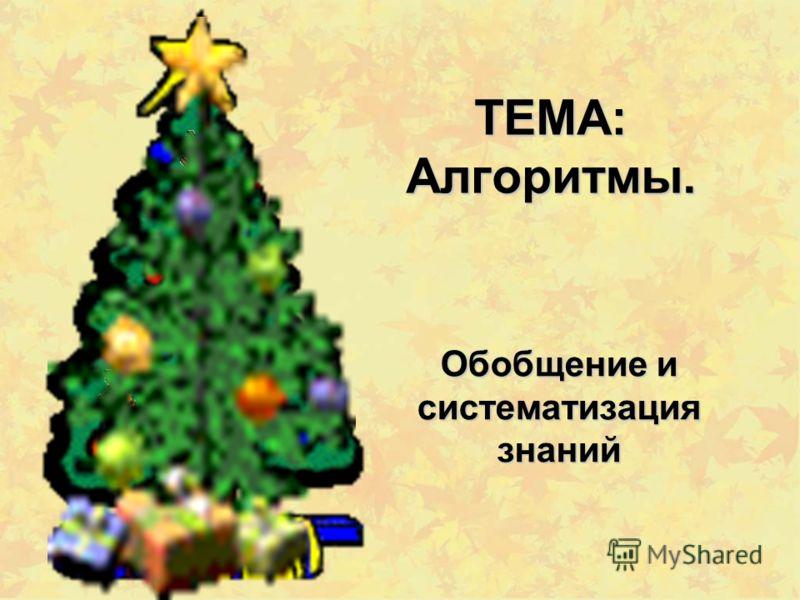 Великий Устюг, Дед Мороз Межозерная СОШ, Ученикам 3Б класса Поздравление Здравствуйте, детишки! Поздравляю вас с Новым годом! Просьба у меня к вам большая, выручайте! Староват я стал - не успеваю все ёлки к празднику нарядить. Составьте, пожалуйста,