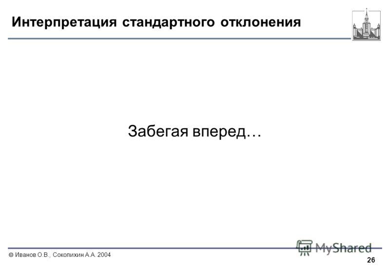 26 Иванов О.В., Соколихин А.А. 2004 Интерпретация стандартного отклонения Забегая вперед…