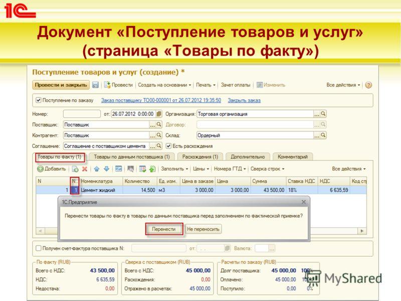 Создание документа «Поступление товаров и услуг»