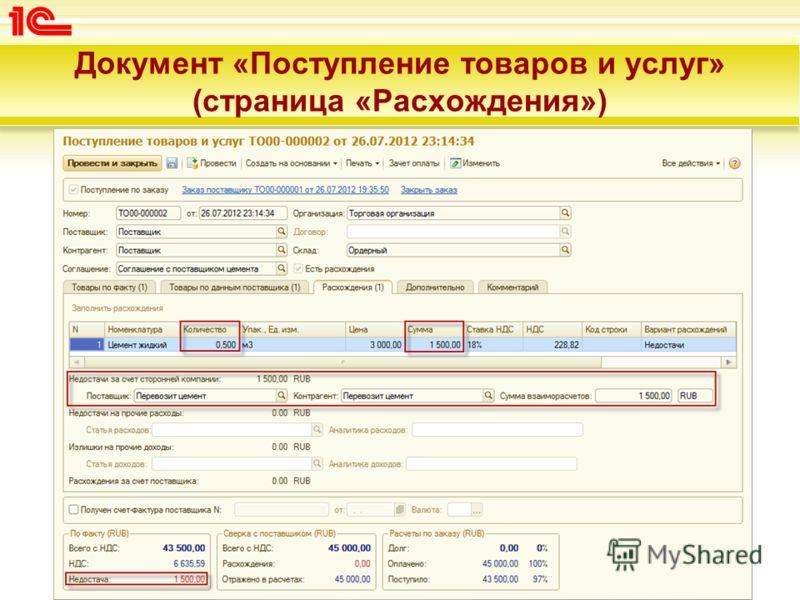 Документ «Поступление товаров и услуг» (страница «Расхождения»)