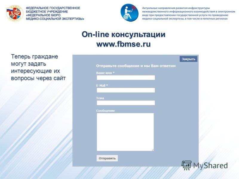 On-line консультации www.fbmse.ru Теперь граждане могут задать интересующие их вопросы через сайт
