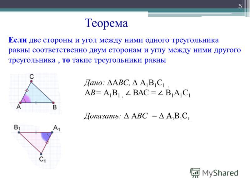 5 Если две стороны и угол между ними одного треугольника равны соответственно двум сторонам и углу между ними другого треугольника, то такие треугольники равны Теорема Доказать: АВС = А 1 В 1 С 1.