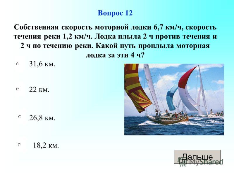 моторная лодка плыла сначала 6 минут по озеру в стоячей воде а затем 10 минут