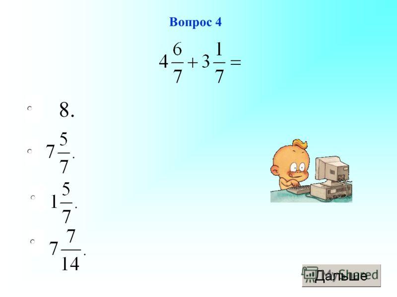 8. Вопрос 4