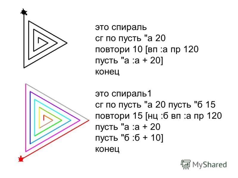 это спираль сг по пусть а 20 повтори 10 [вп :а пр 120 пусть а :а + 20] конец это спираль1 сг по пусть а 20 пусть б 15 повтори 15 [нц :б вп :а пр 120 пусть а :а + 20 пусть б :б + 10] конец