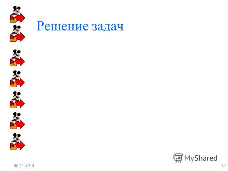 06.11.2012 10 Решение задач