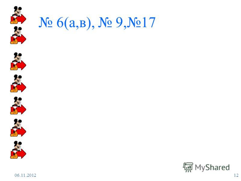 06.11.2012 12 6(а,в), 9,17