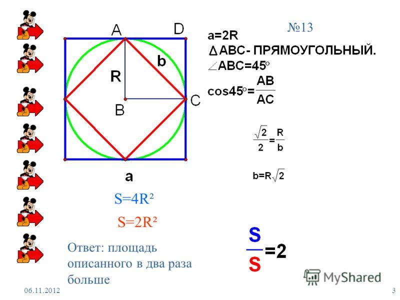 06.11.2012 3 S=4R² S=2R² 13 Ответ: площадь описанного в два раза больше
