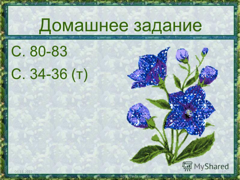 06.11.201217 Домашнее задание С. 80-83 С. 34-36 (т)