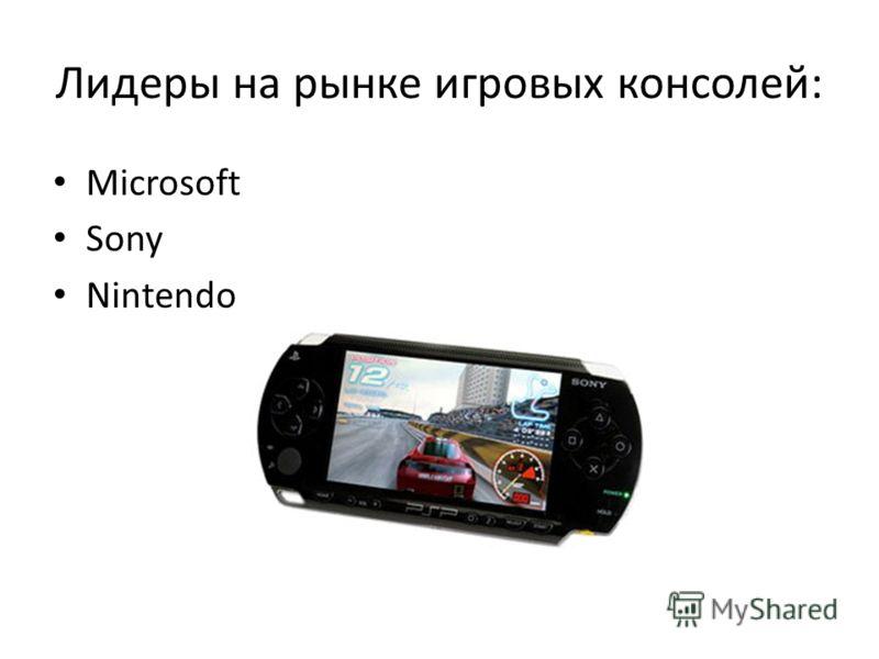 Лидеры на рынке игровых консолей: Microsoft Sony Nintendo