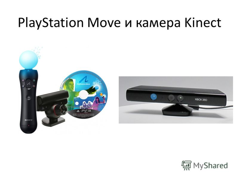 PlayStation Move и камера Kinect