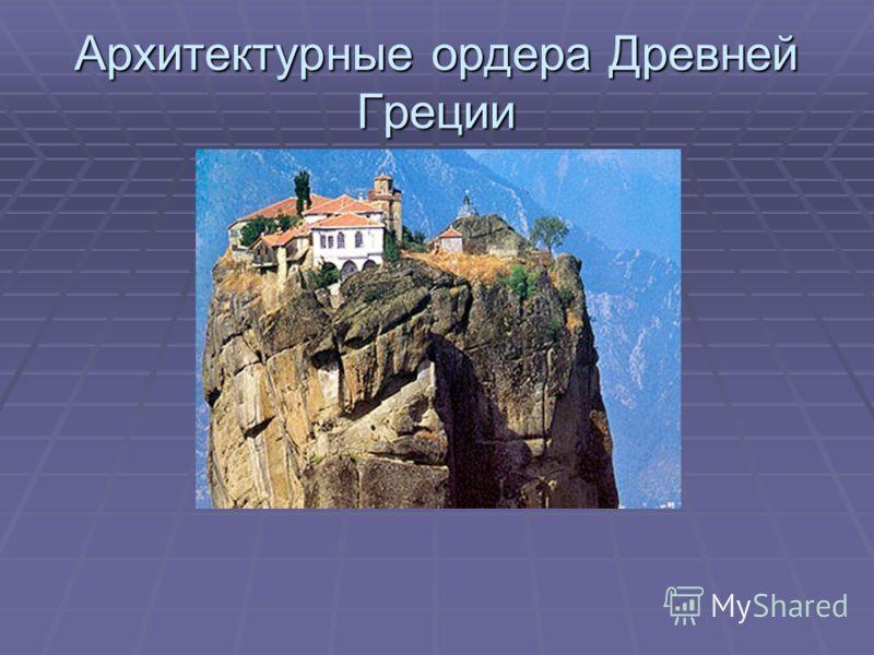 Архитектурные ордера Древней Греции