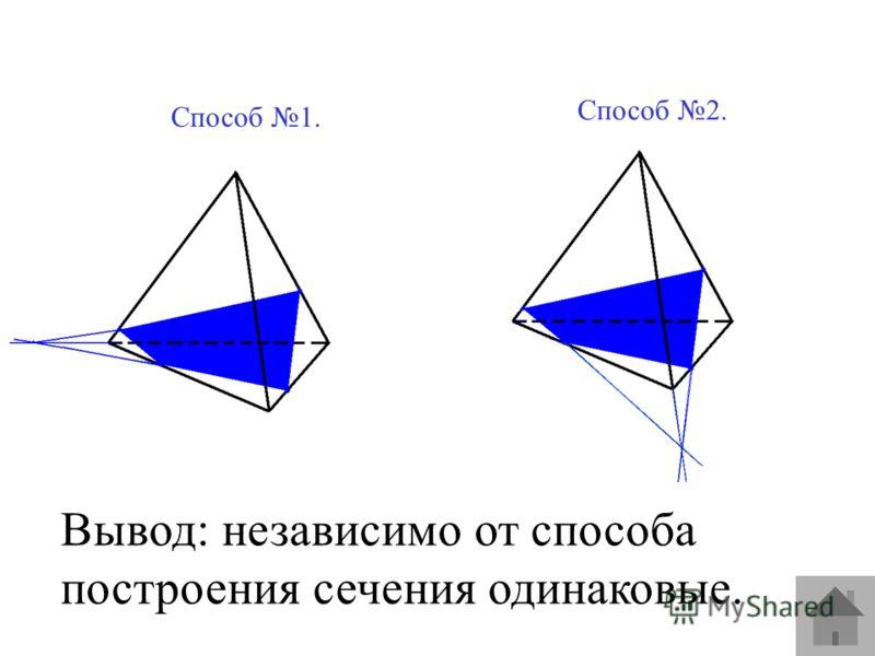 Вывод: независимо от способа построения сечения одинаковые. Способ 1. Способ 2.