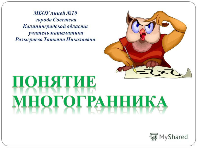 МБОУ лицей 10 города Советска Калининградской области учитель математики Разыграева Татьяна Николаевна