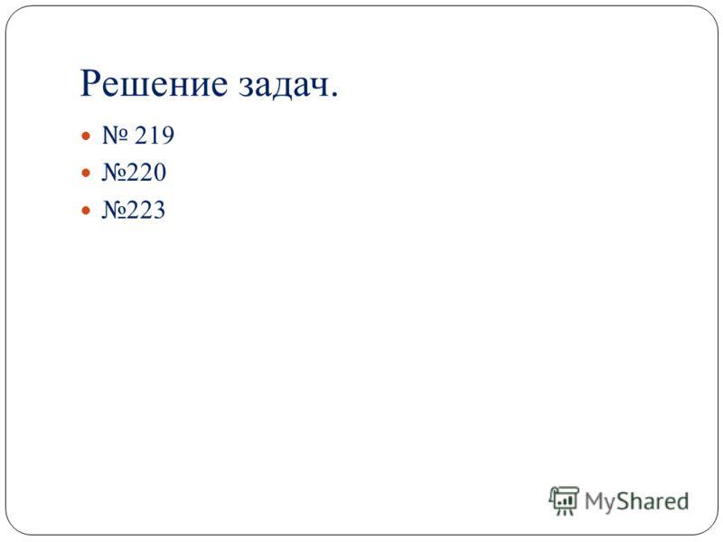 Решение задач. 219 220 223