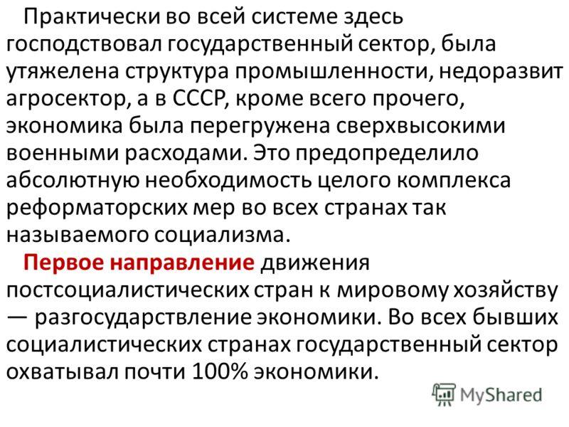 Практически во всей системе здесь господствовал государственный сектор, была утяжелена структура промышленности, недоразвит агросектор, а в СССР, кроме всего прочего, экономика была перегружена сверхвысокими военными расходами. Это предопределило абс