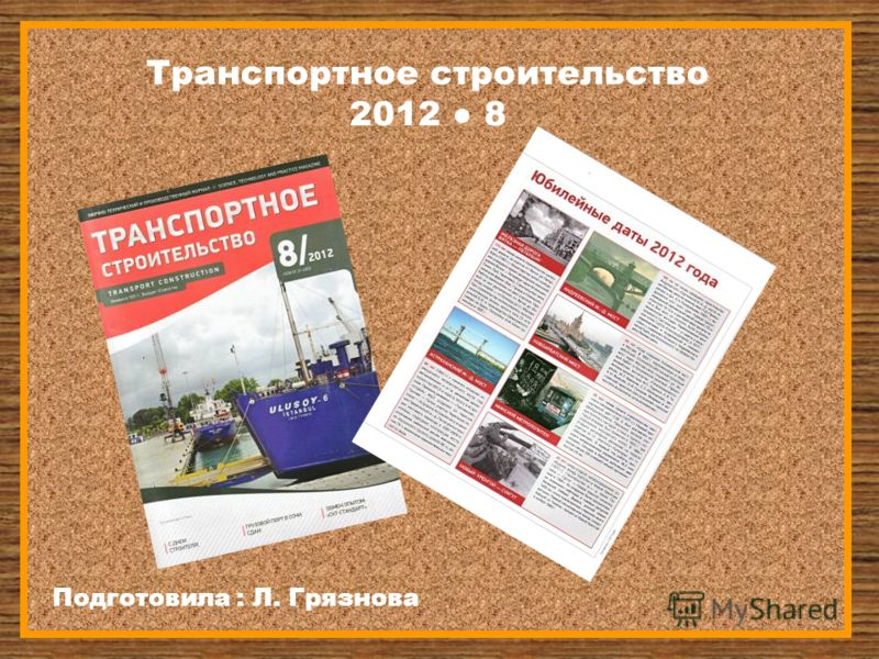 Транспортное строительство 2012 8 Подготовила : Л. Грязнова