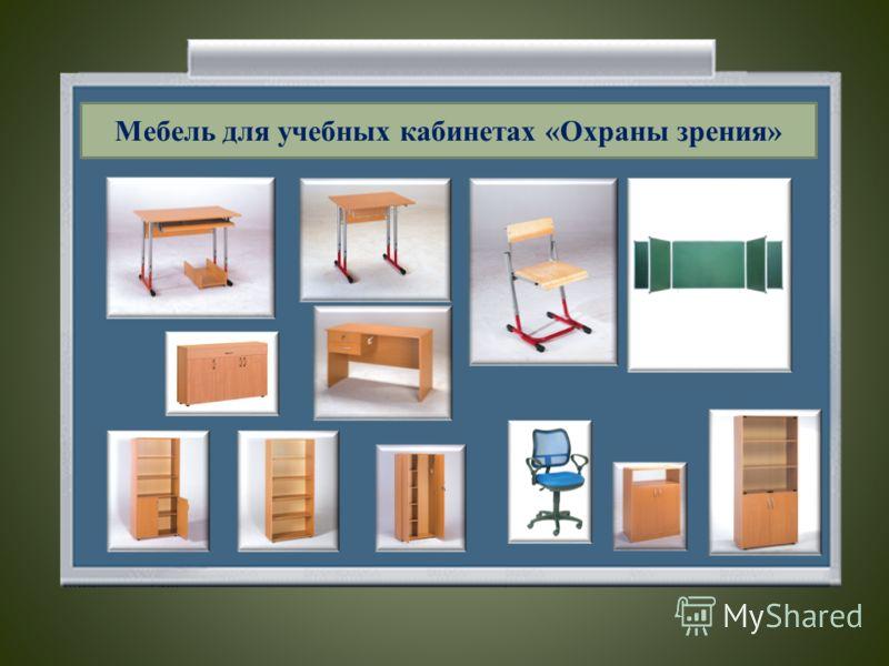 Мебель для учебных кабинетах «Охраны зрения»